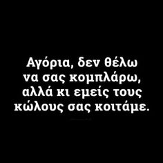 Find images and videos about love, funny and quotes on We Heart It - the app to get lost in what you love. Greek Memes, Funny Greek Quotes, Funny Picture Quotes, Cute Quotes, Funny Quotes, Funny Statuses, Twitter Quotes, Real Friends, Smile Quotes