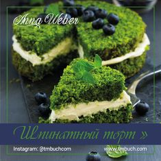 Шпинатный торт Broccoli, Herbs, Vegetables, Cakes, Mascarpone, Napa Cabbage, Veggies, Mudpie, Herb