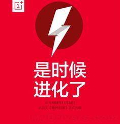Interesante: OnePlus comienza a liberar los primeros teasers del OnePlus Two