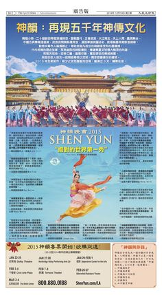 A perfect holiday gift: Shen Yun Dance show with live orchestra! E-Paper Archives | 20141210_1007C | 24 of 24 | djylax_1007C_20141210_24.jpg