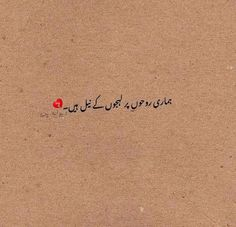 1 Line Quotes, Quotes And Notes, Me Quotes, Qoutes, True Feelings Quotes, Poetry Feelings, Reality Quotes, Urdu Quotes With Images, Best Urdu Poetry Images