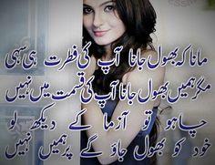 Urdu Poetry: Maana ke bhool jana aap ki fitrat hi sahi / Lovely. Poetry Quotes In Urdu, Love Poetry Urdu, Urdu Quotes, Nice Poetry, Love Poetry Images, Sweet Love Quotes, Love Is Sweet, Jumma Mubarak Shayari, Girlfriend Image