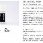 ANAラウンジのアロマオイルが欲しい! 仕事場のエレベーターに乗っていたら、ひょいとANAの香り(ラウンジとかで香ってくるあれです!)を漂わせたおじさんが乗ってきました。ええっ、なにこれ。あのアロマオイル売ってるの!? ANAの香りのアロマオイルが通販されていた! 大慌てで調べてみたところ、ANAのオリジナル商品として福岡のアットアロマで販売されているようです。さらに調べると通販もしている模様! お値段も1944円と、飛行機グッズとしては(!)お手頃。ANA大好きおじさんなので、さっそくぽちならくてはなりません。自宅で加湿器やアロマディフューザーに入れてもいいし、袖口にたらして香水的に使ってもいいですね。使用感は後日レポートします!