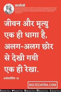 Lao Tzu Quotes in Hindi English  Hindi Phonetic      Part 16