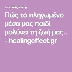 Πώς το πληγωμένο μέσα μας παιδί μολύνει τη ζωή μας.. - healingeffect.gr Psychology, Wisdom, Life, Psicologia
