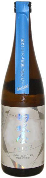 日本酒に「プリズム」という名前を付けるセンス。 5月下旬に搾ったばかりの生原酒でガス感ものこしたままの初々しい状態での出荷だそう。目をひく七色の光彩を放つプリズムラベル。煌火のような香りのある上品なタッチのお酒だそう。 純米吟醸プリズム 富山 富美菊酒造 720ml 1680円
