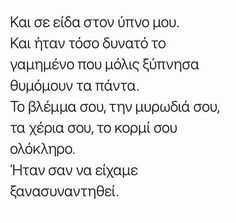 Love Others, Greek Quotes, Crying, Lyrics, Poetry, How Are You Feeling, Feelings, Trust, Rocks