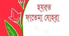 বইয়র নম হযরত ফতম যহর  লখক কজ আবল হসন  পরকশন আধনক পরকশন  পরকশকল   পষঠ সখয   সইজ  এমব  ফরমযট PDF  টকস ফরমযট HD Scanned Version  রজলশন  DPI  বইয়র ধরণ জবন ইসলমক বই  Continue todownload  or  Download linkServer 2  tags: bangla boi bangla ebooks ebooks BangladeshI books indian bangla boi bangla ebook bd boi bd book all boi bd allboibd bd bangla books Indian writters books onubad ebooks onubad ebook onubad boi bd writters bangla ebooks download bangla ebook download bangla boi download poems ebooks…