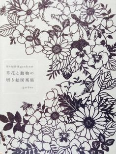 Paperback: 71 pages  Publisher: Asahi (2014)  Language: Japanese  Book Weight: 300 Grams    Contents:  The book introduces beautiful paper cutting