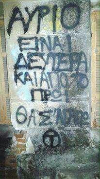 #δευτερα #monday #love #σαγαπω Greek Quotes, Street Art, Wall Street, Me Quotes, Texts, Letters, Thoughts, Writing, Sayings