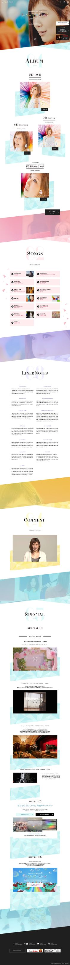 絢香 | Album「レインボーロード」Special Site