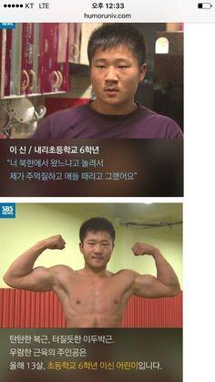 Korean Peninsula, Humor, Funny, Humour, Funny Photos, Funny Parenting, Funny Humor, Comedy, Hilarious