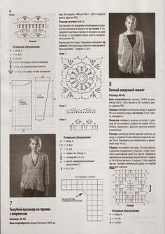 Crochetemoda: Abril 2014
