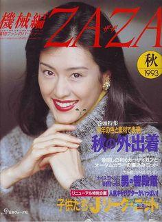 Zaza Japanese Books 1993 Autumn.jpg