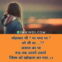Sad Shayari in Hindi Very Sad Love Shayari On Sad Desi Quotes, Hd Quotes, Hindi Quotes On Life, Breakup Quotes, Love Shayari In English, English Love Quotes, Romantic Shayari In Hindi, Hindi Shayari Love, Shayari Photo