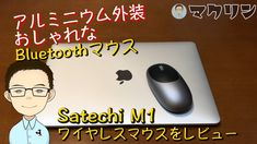 【Satechi M1 ワイヤレスマウスをレビュー】アルミニウム外装のおしゃれなBluetoothマウスならこれ! Computer Mouse, Apple, Electronics, Pc Mouse, Apple Fruit, Mouse For Computer, Mice, Apples, Consumer Electronics