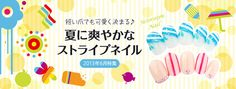 【ネイルデザイン追加】短い爪でも可愛く決まる♪夏に爽やかなストライプネイル - ネイル用品の通販ショップ フェムネイル