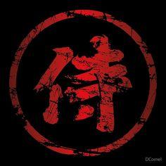 'Broken Samurai Kanji (Circle)' by DCornel Typo Uk, Cute Clothing Stores, Japon Illustration, Arte Tribal, Skateboard Art, Karate, Illustrations Posters, Martial Arts, Iphone Wallpaper