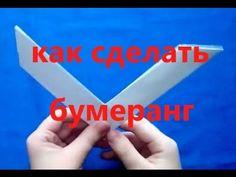 Как сделать Бумеранг из бумаги Origami, Origami Paper, Origami Art