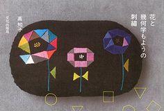 花と幾何学もようの刺繍