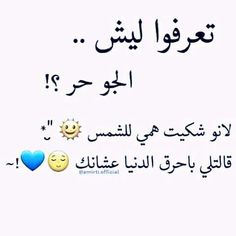 Funny Photo Memes, Memes Funny Faces, Funny Qoutes, Crazy Funny Memes, Jokes Quotes, Funny Facts, Arabic Jokes, Arabic Funny, Funny Arabic Quotes