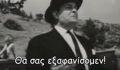 Funny Greek Quotes, Funny Quotes, Just Kidding, Picture Video, Jokes, My Love, Pictures, Fictional Characters, Greece