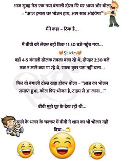 joke in hindi हिंदी जोक Jokes Quotes, Me Quotes, Funny Pranks, Funny Jokes, Jokes In Hindi, Funny Bunnies, Good Morning Quotes, T 4, Laughter