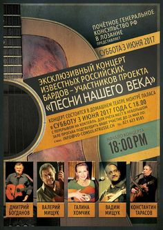Concert flyer Flyer features acoustic concert of Russian bard-singers presented by Russian Consulate in the Canton Vaud, Switzerland Share this Post Concert Flyer, Portfolio Design, Flyers, Acoustic, Singer, Movie Posters, Portfolio Design Layouts, Ruffles, Singers