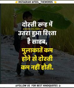 Funny Good Morning Quotes In Hindi Ideas Deep Meaningful Quotes, Short Inspirational Quotes, Funny Quotes In Hindi, Funny Good Morning Quotes, Funny Girl Quotes, Bff Quotes, Best Friend Quotes, Dosti Quotes In Hindi, Funny Memes