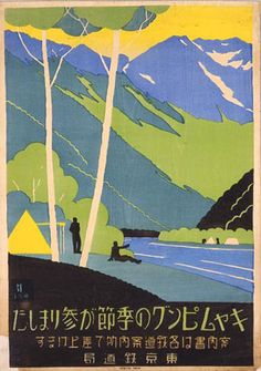 Camping Season has come !    Ministry of Railways ,Tokyo  鉄道省東京鉄道局