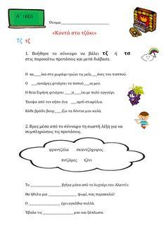 Greek Language, School Hacks, Spelling, Homeschool, Bullet Journal, Education, Feelings, Tips, Greek
