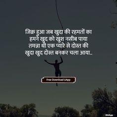 Dosti Shayari, दोस्ती शायरी हिंदी में, dosti shayari in hindi, dosti ki shayari, dosti quotes in hindi, dost ke liye shayari, beautiful dosti shayari, dost ki shayari, dosti par shayari, doston ke liye shayari, doston ki shayari, matlabi dost shayari, hindi shayari dosti ke liye Dosti Quotes In Hindi, Dosti Shayari In Hindi, Qoutes, Music, Movie Posters, Beautiful, Quotations, Musica, Quotes