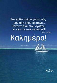 Good Morning, Greek, Wallpapers, Quotes, Buen Dia, Quotations, Bonjour, Wallpaper, Good Morning Wishes