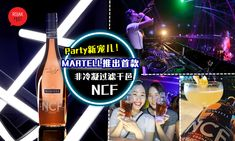 Let's Party! 全球顶级干邑品牌 Martell 推出首款非冷凝过滤干邑【Martell NCF】❤