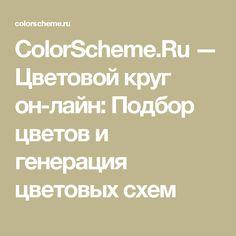 ColorScheme.Ru — Цветовой круг он-лайн: Подбор цветов и генерация цветовых схем