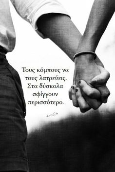 Find images and videos about quotes, greek quotes and greek on We Heart It - the app to get lost in what you love. Greek Love Quotes, Famous Love Quotes, New Quotes, Couple Quotes, Happy Quotes, Quotes For Him, Quotes To Live By, Favorite Quotes, Funny Quotes