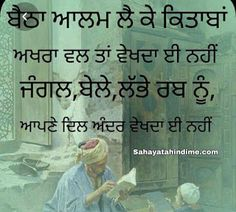 Sikh Quotes, Gurbani Quotes, Karma Quotes, Punjabi Quotes, Motivational Quotes, Inspirational Quotes, Reality Quotes, Morning Quotes Images, Good Morning Quotes