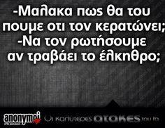 Κερατάς Funny Greek Quotes, True Words, Just For Laughs, Funny Photos, Statues, Haha, It Hurts, Clever, Ss