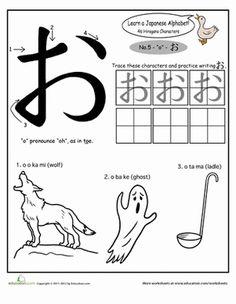 Worksheets Kindergarten Japanese Language Worksheet Printable hiragana chart charts and worksheets on pinterest kindergarten japanese foreign language alphabet