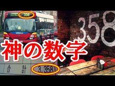【衝撃】神の数字と言われる「358」に隠された驚くべき意味がスゴイ!知らないと損!?知っておきたい縁起の良い数字はコレだ!【知ってよかった雑学】 - YouTube