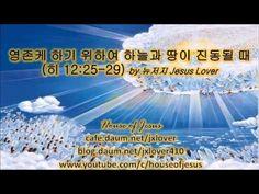 [히브리서] 영존케 하기 위하여 하늘과 땅이 진동될 때 (히 12:25-29) by 뉴저지 Jesus Lover