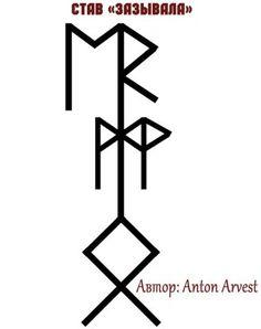 "Став ""Зазывала"" Tribal Art, Wicca, Photo Wall, Coding, Animal, Runes, Magick, Tattoo, Photograph"