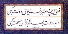"""""""Halk içinde muteber bir nesne yok, devlet gibi; Olmaya devlet cihanda bir nefes sıhhat gibi..."""" Osmanlı padişahı, Kanuni Sultan Süleyman söylemiş... <3"""