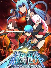 Komik World of Super Sand Box Bahasa Indonesia - Kyuroku Otaku Anime, Anime Titles, Sandbox, Cupid, Cute Art, Manhwa, Video Games, Humor, World