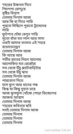 Bengali Poems, Promise Quotes, Bangla Quotes, Short Quotes, Powerful Words, Kolkata, Scribble, Song Lyrics, Desi
