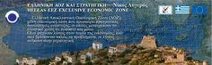 Ελληνική Αποκλειστική Οικονομική Ζώνη (ΑΟΖ) και στρατηγική--Νίκος Λυγερός: Η μόνη οικονομική λύση που προσφέρει πραγματικές δυνατότητες ανάπτυξης, οι οποίες μετατρέπουν το ελληνικό χρέος σε ποσοστό και μόνο. Ολοι ψάχνουν λύσεις στον τομέα της οικονομίας, ενώ εκεί βρίσκονται απλώς τα προβλήματα, οι λύσεις ανήκουν στην στρατηγική.   http://elliniki-aoz.blogspot.com