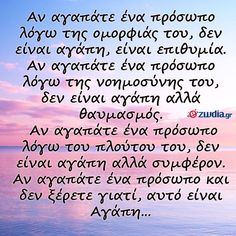 Greek Quotes, Motto, Psychology, Life Quotes, Greek Language, Deutsch, Quote Life, Quotes About Life, Life Lesson Quotes