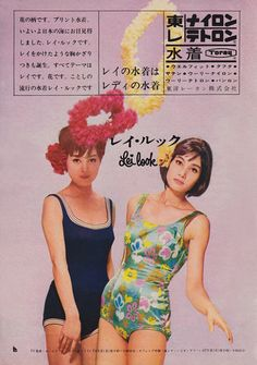 Toray Lei-Look swimwear / 1962