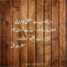 Best Hazrat Ali Quotes in English Hazrat Ali Sayings, Imam Ali Quotes, Sufi Quotes, Urdu Quotes, Poetry Quotes, Wisdom Quotes, Urdu Poetry, Quotations, Islamic Quotes On Marriage