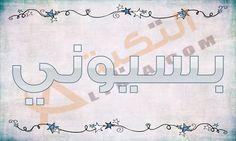 معنى اسم بسيوني في المعجم العربي اسم بسيوني مذكر وهو من الأسماء القديمة التي كانت ت طلق على الولد في السابق ولكن قد ع Arabic Calligraphy Art Home Decor Decals